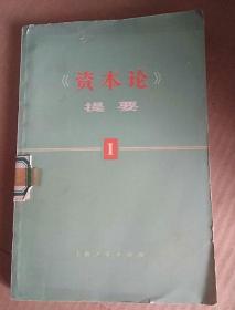 77年《资本论》提要(第一册)