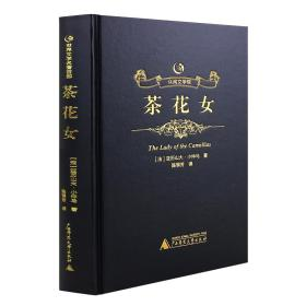 众阅文学馆(精装)-茶花女
