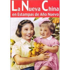 年画上的中国(西班牙文版)