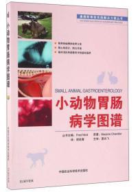 小动物胃肠病学图谱
