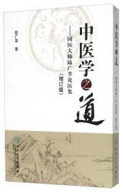 中医学之道·国医大师陆广莘论医集(增订版)
