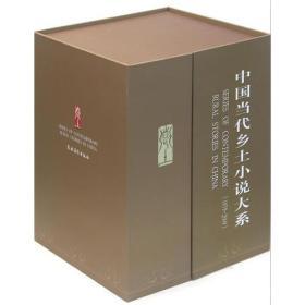 中国当代乡土小说大系(全三卷)