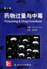 药物过量与中毒(第6版)