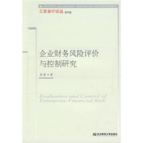 正版图书 三友会计论丛:企业财务风险评价与控制研究
