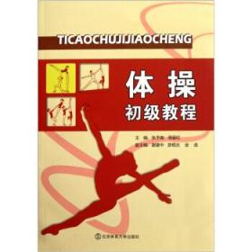 体操初级教程