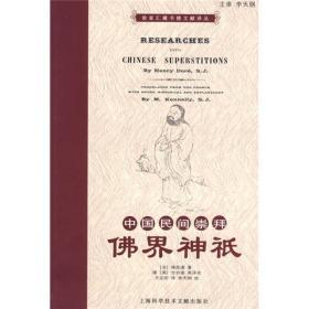中国民间崇拜:佛界神祇
