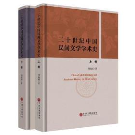 20世纪中国民间文学学术史(增订本)(上下册)
