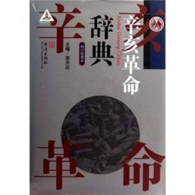 (精)辛亥革命辞典(增订配图本)