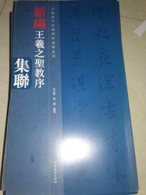 新编王羲之圣教序集联