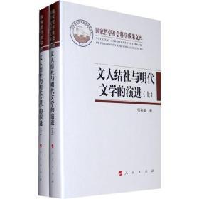 文人结社与明代文学的演进(上下)
