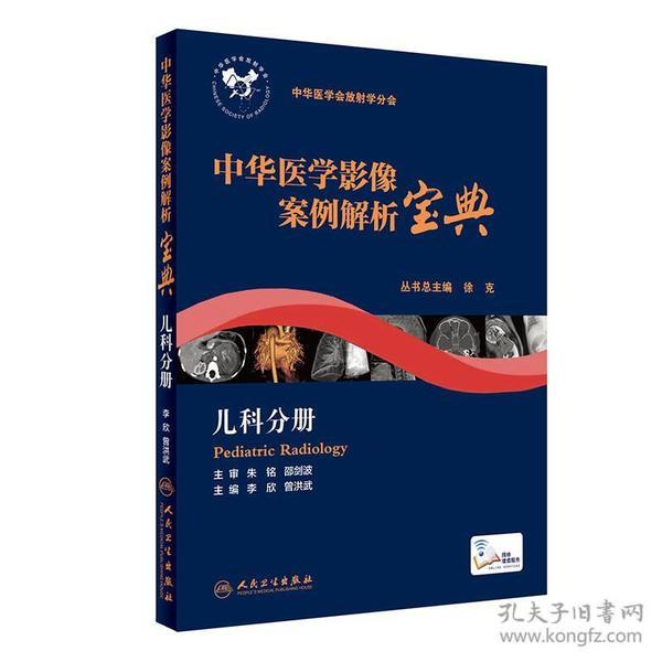 中华医学影像案例解析宝典 儿科分册(培训教材/配增值)