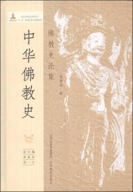 中华佛教史:佛教史论集
