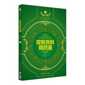 皮肤外科用药酒(第2版)(中国药酒系列丛书)