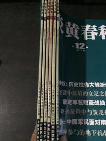 炎黄春秋2017年5,6,8,10,11,12(6本合售)