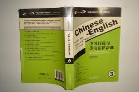 中国行政与劳动法律法规(中英对照法规)(3).