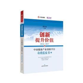 2016-2017中国健康产业创新平台奇璞蓝皮书:创新提升价值:Ⅱ