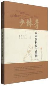 少林寺武术伤科秘方集释(第2版)