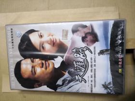VCD:天涯路 - 十三集电视连续剧 【13碟VCD 未拆封】