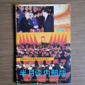 半月谈 1996年第3期 (香港特别行政区筹备委员会在京成立)
