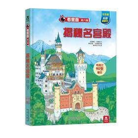 看里面第六辑:揭秘名宫殿