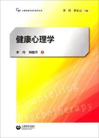 正版二手健康心理学李丹上海教育出版社9787544453295