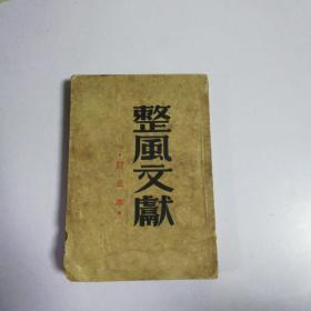 整风文献(订正本)1950年再版