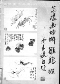 怎样画螃蟹 雏鸡 虾 自然学美术丛书(一)