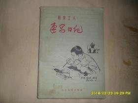 泉阳工人速写日记