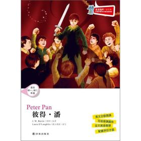 津津有味·读经典:彼得·潘(适合初1·初2年级)