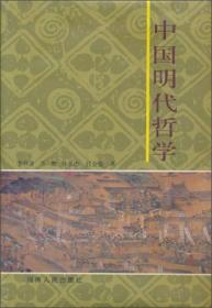 中国明代哲学