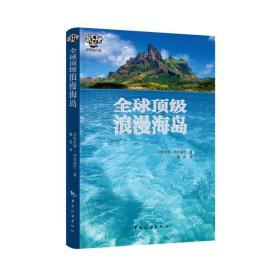 全球顶级浪漫海岛