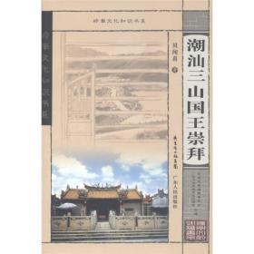 岭南文化知识书系:潮汕三山国王崇拜