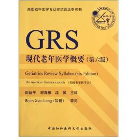 GRS现代老年医学概要(第六版)