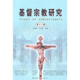"""基督宗教研究[ """"基督宗教与经济发展""""学术研讨会论文集 第十三辑]"""