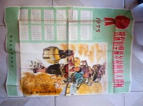 1975年 祝你们坚持乡村的伟大胜利(52*38cm)+语录--稻瘟病(52*33cm)左右,品必见图