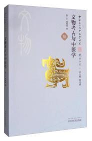中华文化与中医学丛书:文物考古与中医学