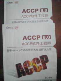 ACCP 8.0:ACCP软件工程师_使用ASP.NET MVC开发企业级应用、基于Hadoop生态系统的大数据解决方案_共两册