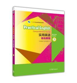 【二手包邮】Practical English实用英语综合教程-3-第五版 本书