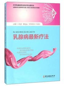 乳腺病新疗法