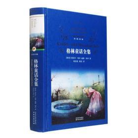 正版二手7-8成新二手格林童话全集精/经典译林 德国雅各布格林威廉格林 译林出版有笔记