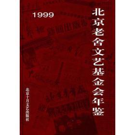 送书签lt-9787530205914-北京老舍文艺基金会年鉴