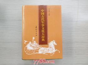中国古代军事文化大辞典(大32开精装有书衣品好厚册)