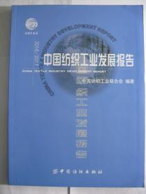 2016/2017中国纺织工业发展报告