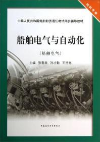 船舶电气与自动化(船舶电气)/中华人民共和国海船船员适任考试同步辅导教材·轮机专业