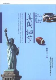 文化细节丛书:美国细节