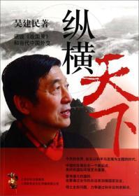 纵横天下:话说《战国策》和当代中国外交