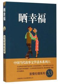 中国当代故事文学读本系列(6)·言情伦理系列(33):晒幸福