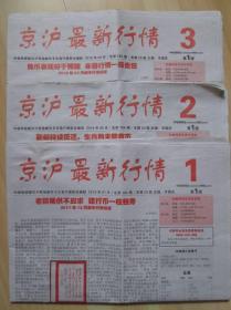 《京沪最新行情》2018年1月—3月 共3期(报纸)
