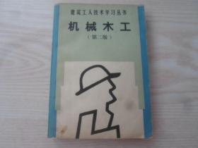 建筑工人技术学习丛书机械木工(第二版)