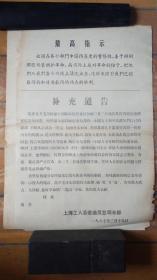 上海工人革命造反总司令部1967年补充通告